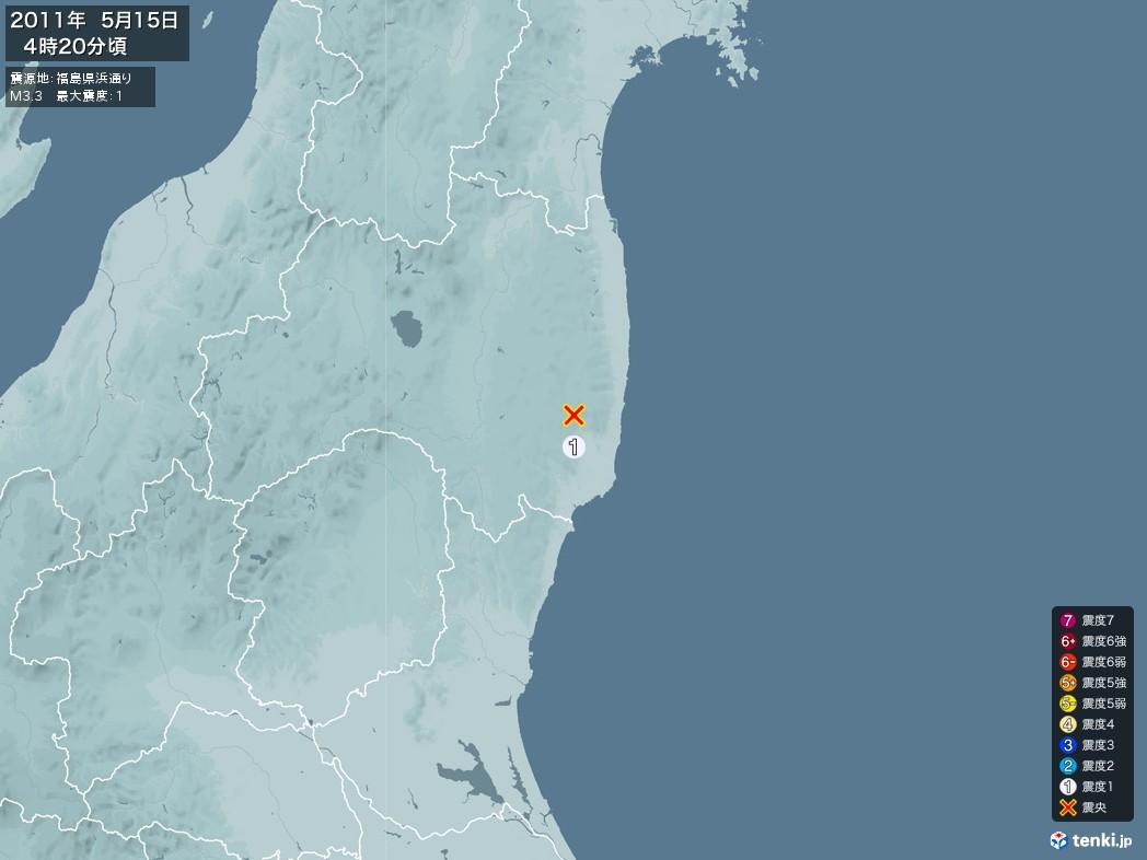 地震情報 2011年05月15日 04時20分頃発生 最大震度:1 震源地:福島県浜通り(拡大画像)