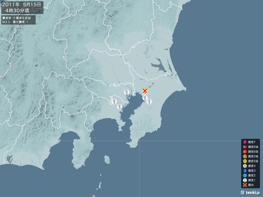 地震情報 2011年05月15日 04時30分頃発生 最大震度:1 震源地:千葉県北西部(拡大画像)