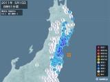 2011年05月15日08時51分頃発生した地震