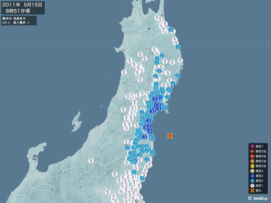 地震情報 2011年05月15日 08時51分頃発生 最大震度:3 震源地:福島県沖(拡大画像)