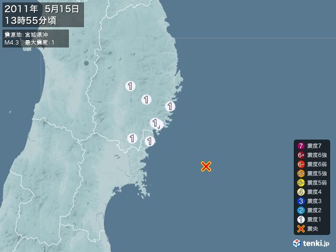 地震情報(2011年05月15日13時55分発生)