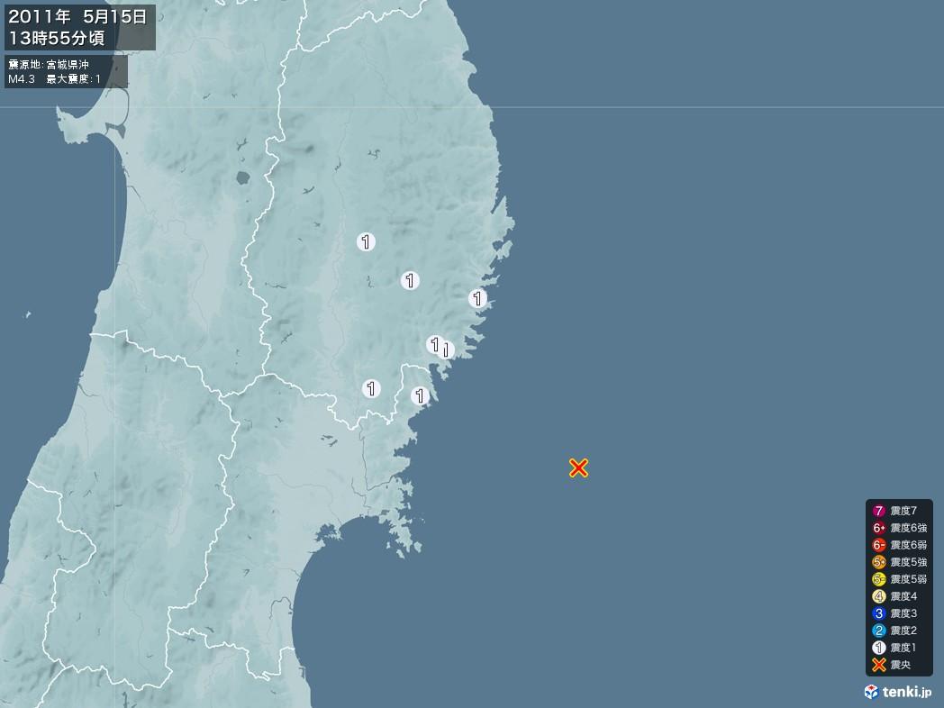 地震情報 2011年05月15日 13時55分頃発生 最大震度:1 震源地:宮城県沖(拡大画像)