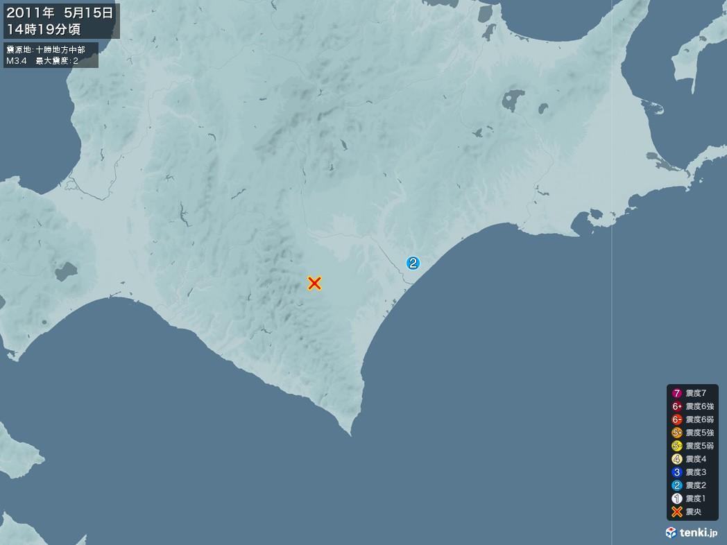 地震情報 2011年05月15日 14時19分頃発生 最大震度:2 震源地:十勝地方中部(拡大画像)