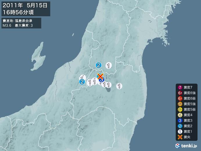 地震情報(2011年05月15日16時56分発生)