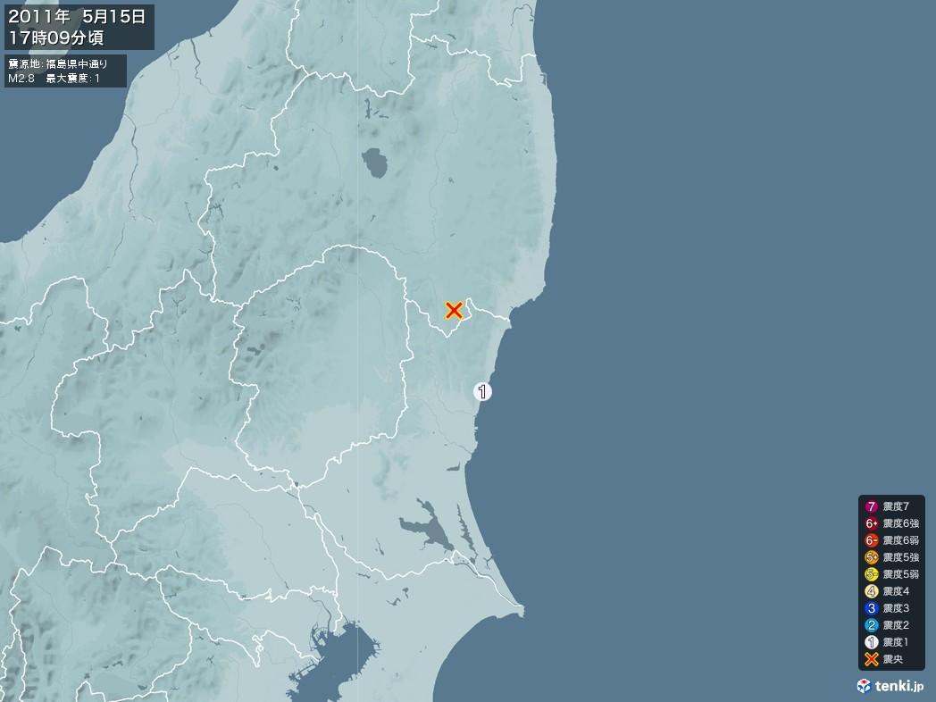 地震情報 2011年05月15日 17時09分頃発生 最大震度:1 震源地:福島県中通り(拡大画像)