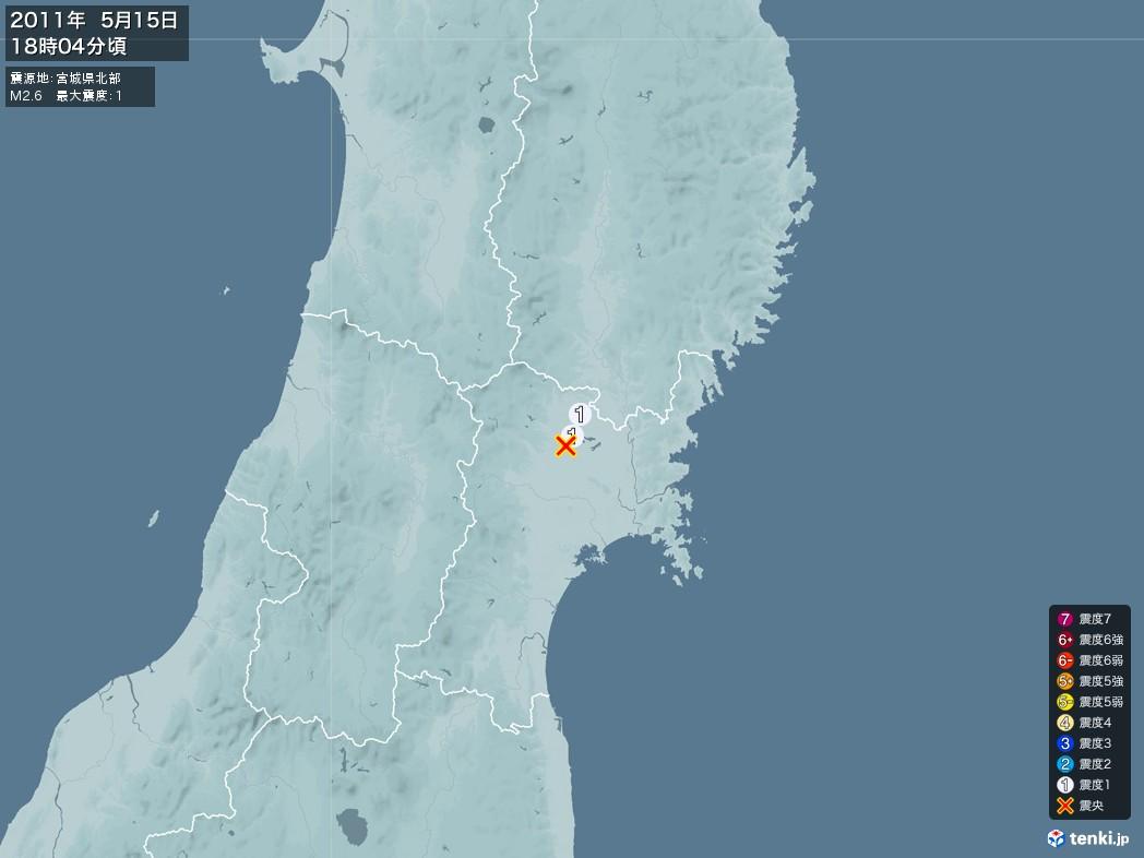 地震情報 2011年05月15日 18時04分頃発生 最大震度:1 震源地:宮城県北部(拡大画像)