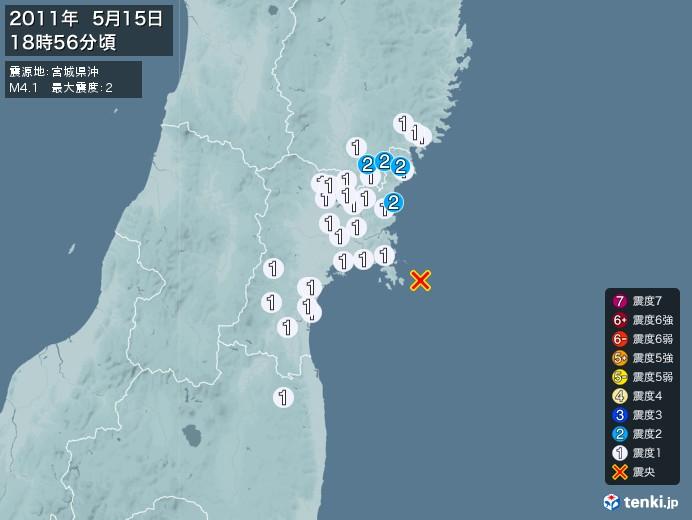 地震情報(2011年05月15日18時56分発生)