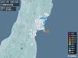 2011年05月15日18時56分頃発生した地震