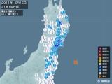 2011年05月15日21時14分頃発生した地震