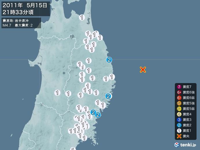 地震情報(2011年05月15日21時33分発生)