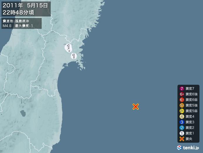 地震情報(2011年05月15日22時48分発生)