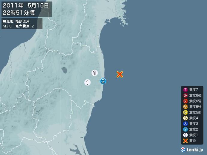 地震情報(2011年05月15日22時51分発生)