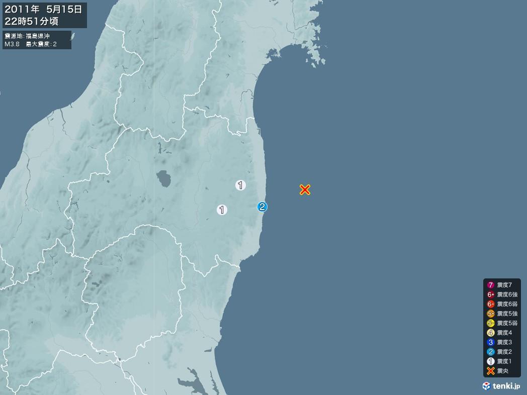 地震情報 2011年05月15日 22時51分頃発生 最大震度:2 震源地:福島県沖(拡大画像)