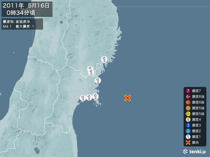 地震情報(2011年05月16日00時34分発生)