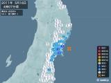 2011年05月16日04時07分頃発生した地震