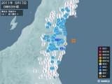 2011年05月17日00時53分頃発生した地震