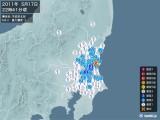 2011年05月17日22時41分頃発生した地震