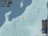 2011年05月17日23時00分頃発生した地震