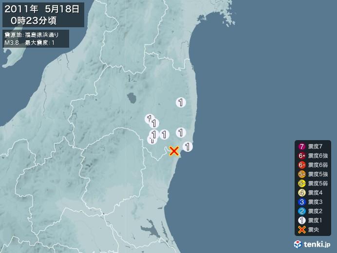 地震情報(2011年05月18日00時23分発生)