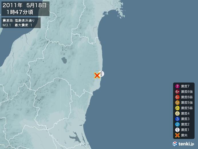 地震情報(2011年05月18日01時47分発生)