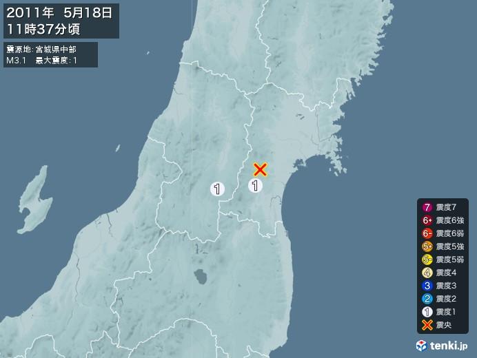 地震情報(2011年05月18日11時37分発生)