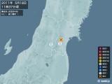 2011年05月18日11時37分頃発生した地震