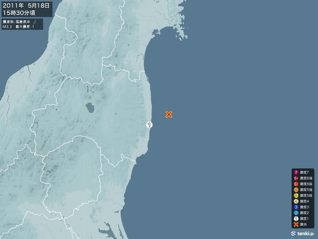 地震情報 2011年05月18日 15時30分頃発生 最大震度:1 震源地:福島県沖(拡大画像)