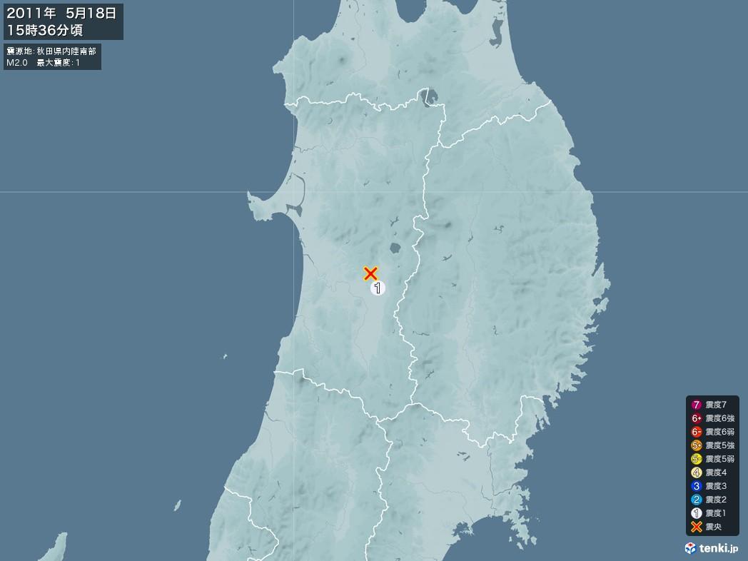 地震情報 2011年05月18日 15時36分頃発生 最大震度:1 震源地:秋田県内陸南部(拡大画像)