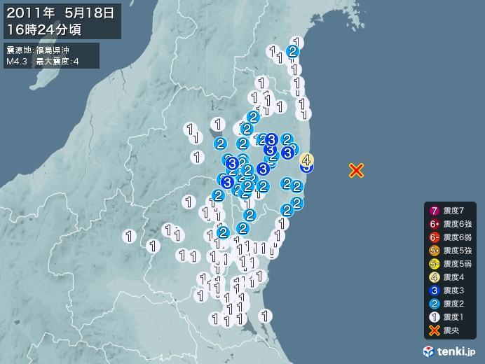 地震情報(2011年05月18日16時24分発生)