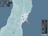 2011年05月18日18時11分頃発生した地震