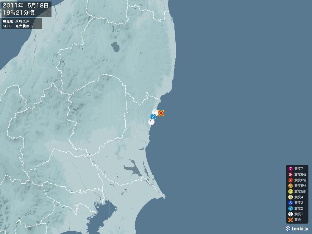 地震情報 2011年05月18日 19時21分頃発生 最大震度:2 震源地:茨城県沖(拡大画像)