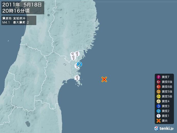 地震情報(2011年05月18日20時16分発生)