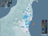 2011年05月18日20時48分頃発生した地震