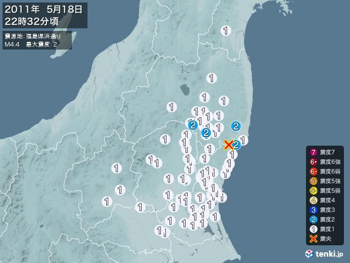 地震情報(2011年05月18日22時32分発生)