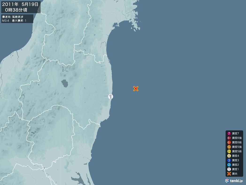 地震情報 2011年05月19日 00時38分頃発生 最大震度:1 震源地:福島県沖(拡大画像)
