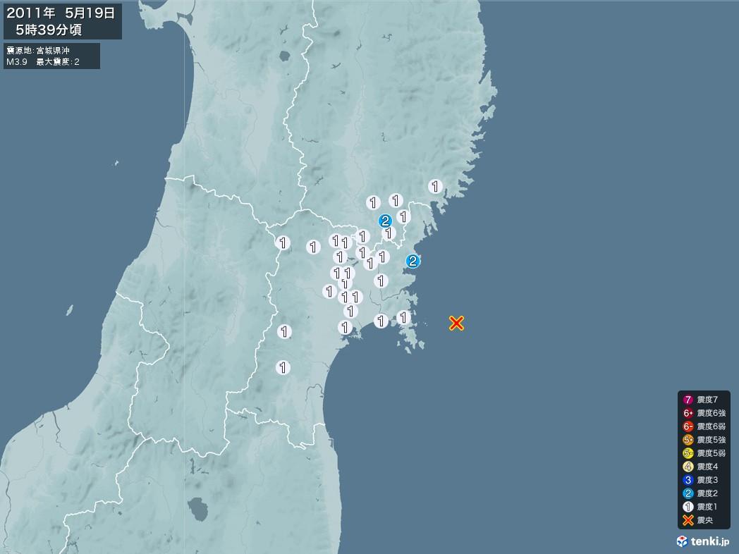 地震情報 2011年05月19日 05時39分頃発生 最大震度:2 震源地:宮城県沖(拡大画像)