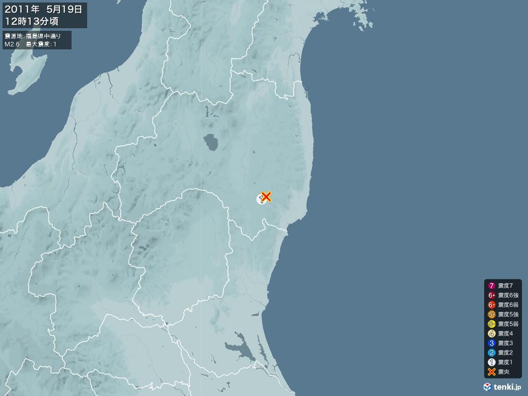 地震情報 2011年05月19日 12時13分頃発生 最大震度:1 震源地:福島県中通り(拡大画像)