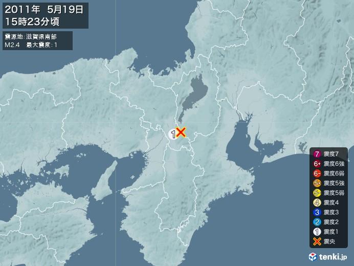地震情報(2011年05月19日15時23分発生)