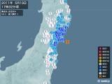 2011年05月19日17時32分頃発生した地震