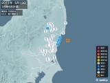 2011年05月19日18時58分頃発生した地震