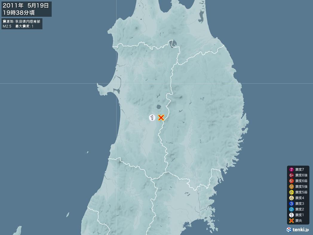 地震情報 2011年05月19日 19時38分頃発生 最大震度:1 震源地:秋田県内陸南部(拡大画像)