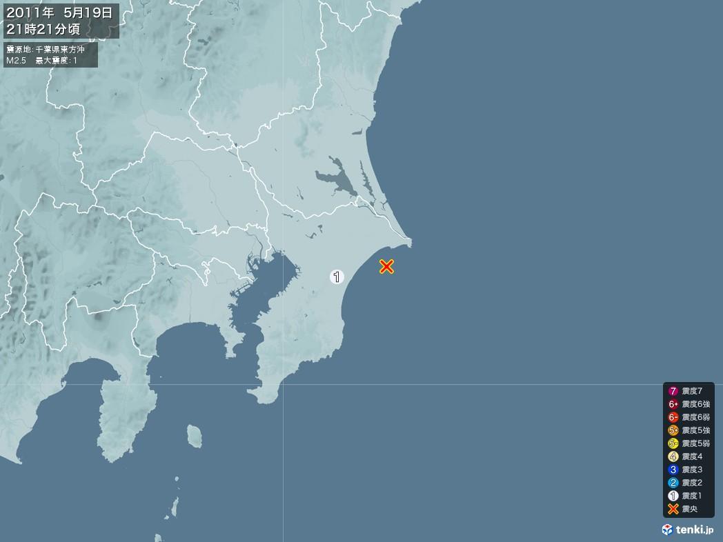 地震情報 2011年05月19日 21時21分頃発生 最大震度:1 震源地:千葉県東方沖(拡大画像)