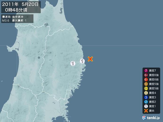 地震情報(2011年05月20日00時48分発生)
