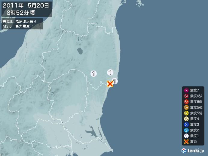 地震情報(2011年05月20日08時52分発生)
