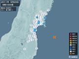 2011年05月20日09時10分頃発生した地震
