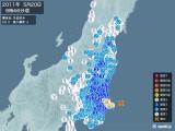2011年05月20日09時46分頃発生した地震