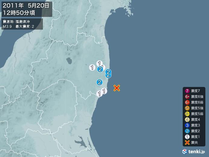 地震情報(2011年05月20日12時50分発生)