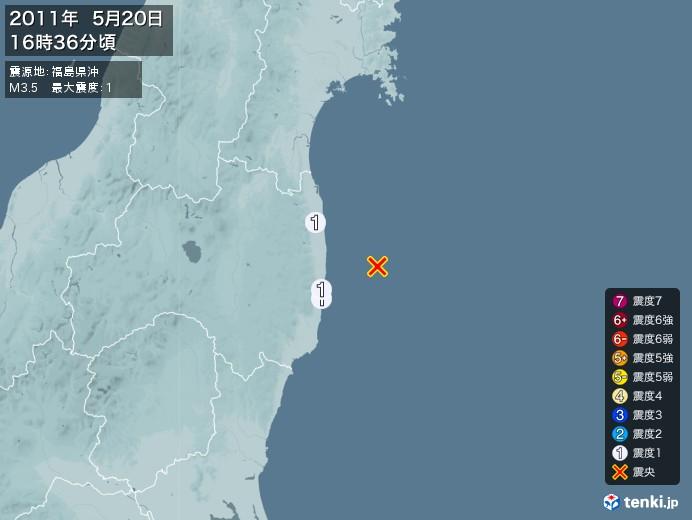 地震情報(2011年05月20日16時36分発生)