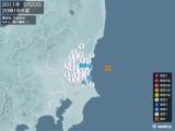 2011年05月20日20時16分頃発生した地震