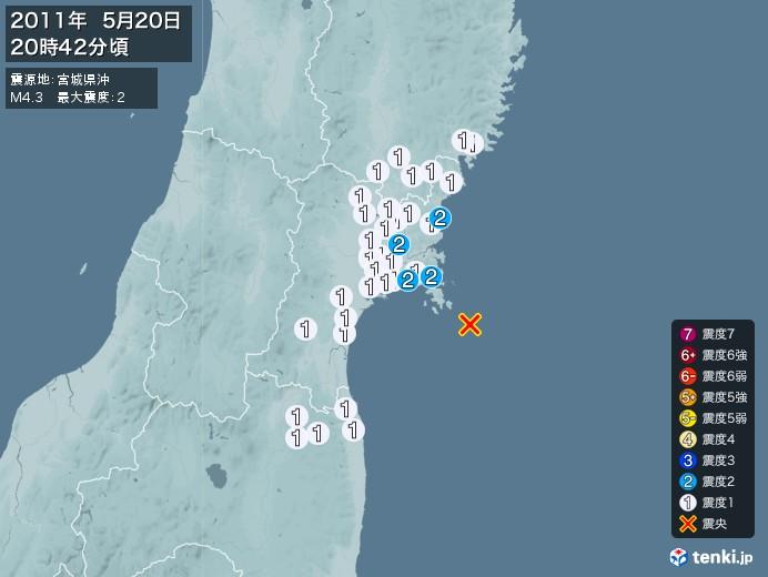 地震情報(2011年05月20日20時42分発生)
